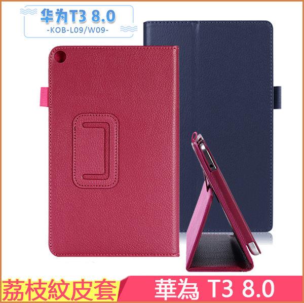 荔枝紋 HUAWEI Media Pad T3 8.0 平板皮套 相框式 兩折 支架皮套 華為 T3 保護套 8吋 平板殼 保護套