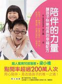 (二手書)陪伴的力量:讓孩子快樂成長的幸福配方