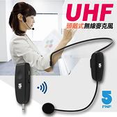 【IFIVE】頭戴式UHF無線麥克風組 隨插即用 頭戴麥克風 教學麥克風 擴音機專用 頭戴式麥克風