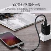 Type-C數據線USB3.0小米5華為樂視魅族Pro6手機通用快充電線  百姓公館