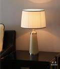 110V-220V 臥室溫馨書房客廳檯燈現代簡約簡歐床頭燈燈具--不送光源