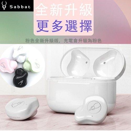 【雙11限時活動】 Sabbat 魔宴X12PRO 真無線運動藍芽/TWS藍牙耳機