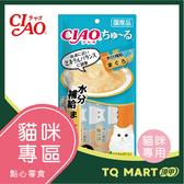 CIAO啾嚕肉泥 電解質水分補給-鮪魚【TQ MART】