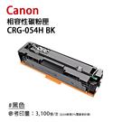 CANON 佳能 CRG-054H BK 副廠黑色高容量相容性碳粉匣(CRG054H/054H)|適用MF642cdw、MF644cdw