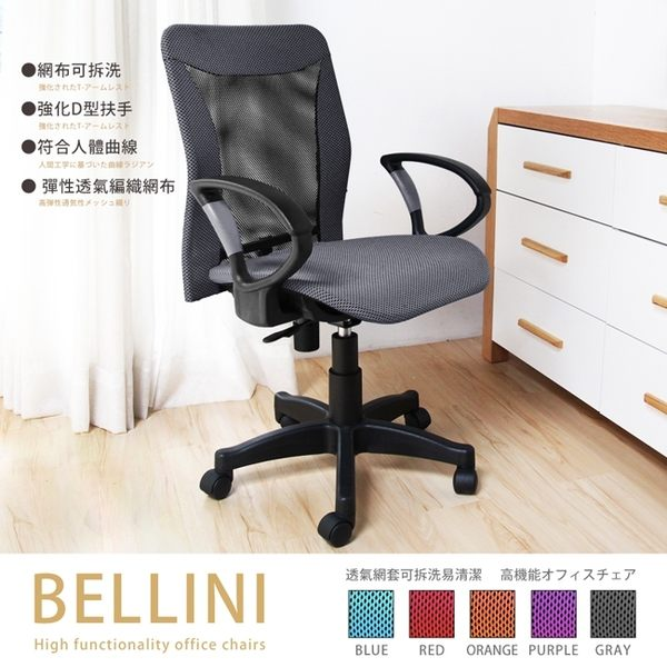 BELINI特殊編織透氣網布辦公椅/電腦椅-5色(YS5/NP-04)【DD House】