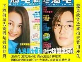 二手書博民逛書店《上海電視》週刊罕見2002年4月B期 封面彩頁:安七炫;封底彩