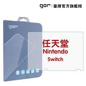 【GOR保護貼】任天堂 Nintendo Switch NX 9H鋼化玻璃保護貼 遊戲主機螢幕 公司貨 現貨
