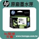 HP 原廠黑色墨水匣 高容量 CD975AA (NO.920XL) Officejet 4500/6000/6500/6500a/6500w/7000/7500A
