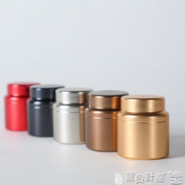茶葉罐 定制九工匠小號便攜式旅行迷你茶葉罐鈦合金屬不銹鋼茶葉包裝盒密封 寶貝計畫