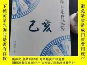 二手書博民逛書店罕見2019每日生肖運勢Y348036 李建軍 人體工程學機構