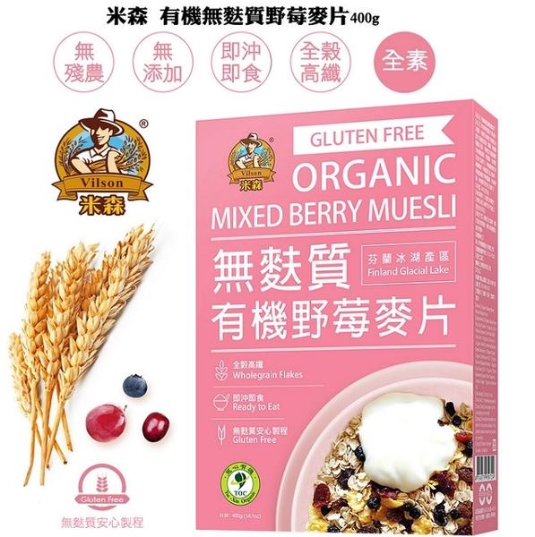 【米森】有機無麩質野莓麥片(400g/盒)