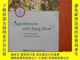 二手書博民逛書店Appointment罕見with fang zhou23429