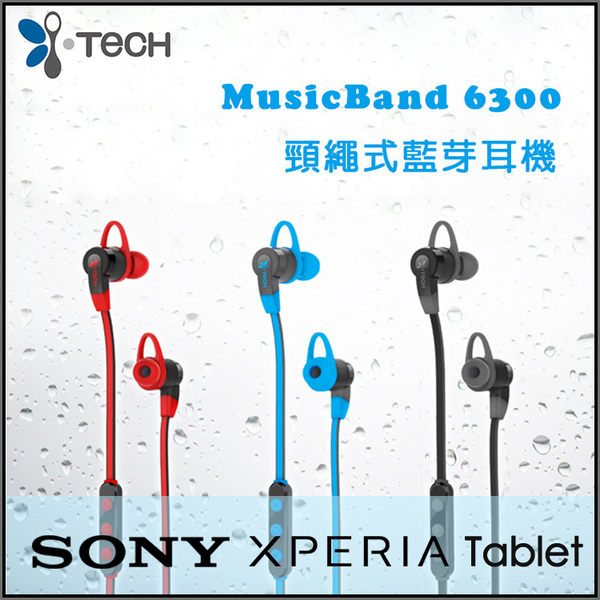 ▼i-Tech MusicBand 6300 頸繩式藍牙耳機/SONY/索尼/立體聲/先創/Xperia Tablet Z 10.1/Z3 Tablet/Z4 Tablet