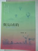 【書寶二手書T7/短篇_B3B】與玉山有約_陳幸蕙