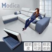 IHouse-莫迪卡 可調節機能收納貓抓皮L型沙發