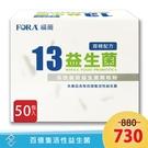 【FORA福爾】13益生菌 (寡糖配方)...