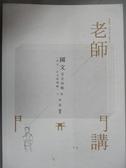 【書寶二手書T1/進修考試_ZAA】高普特考-國文完全攻略(作文公文與測驗)_林嵩