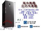 直立式冷凍櫃/風冷無霜冷凍櫃/立式冷凍櫃/立式冷藏櫃/約400L冷凍櫃/風冷直立式冷凍櫃/無霜冷凍櫃