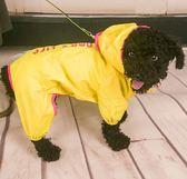 狗狗雨衣 四腳防水雨衣防水小型犬