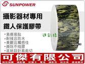 鐵人保護膠帶 迷彩綠 寬版 攝影膠帶 防刮 防滑 不殘膠 單車 筆電 閃燈 膠帶