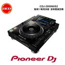 先鋒 Pioneer CDJ-2000NXS2 職業DJ專用頂級 Wi-Fi 多媒體播放機 公貨