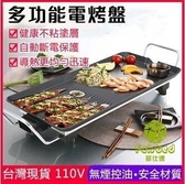 24H土城現貨 電烤盤 110V電烤盤 鐵板燒 韓式家用烤盤 無煙燒烤不黏鍋 電烤爐 中秋節必備