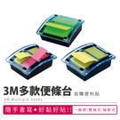 『現貨』【3M雙抽式便條台】3M 抽取式便條台 桌上型 便條台 便利貼 便條台【BN03121】