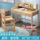 兒童學習桌 學習桌兒童書桌寫字台課桌椅套裝小學生家用作業可升降實木簡約T