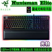 [地瓜球@] Razer Huntsman Elite 獵魂光蛛 精英版 機械式鍵盤 光軸