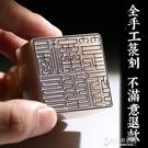 書法印章篆刻名章定做刻字印章石料手工印章...