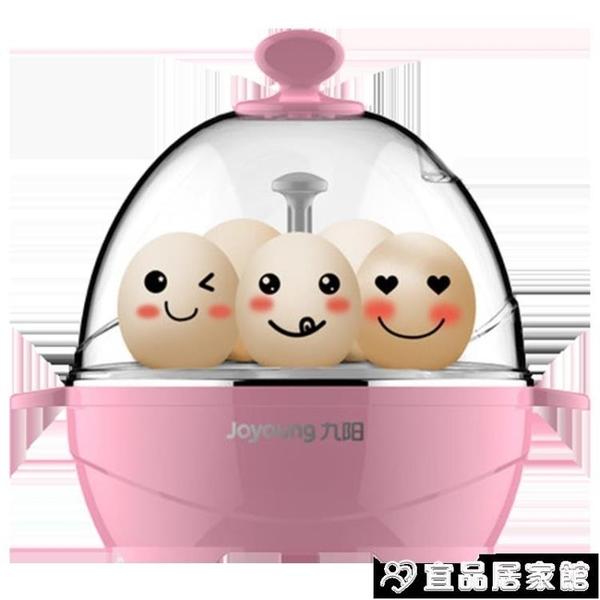 煮蛋器 九陽煮蛋器迷你小型家用多功能單個一枚蒸蛋器神器早餐機宿舍5W05 宜品