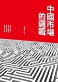 (二手書)中國市場的邏輯:一位牛津經濟博士的16篇中國經濟批判報告