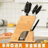 刀架 刀架廚房家用置物架菜刀架子插放刀具刀盒多功能收納架竹創意刀座