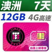 【TPHONE上網專家】澳洲 7天 12GB超大流量 4G高速上網 贈送當地無限通話 當地原裝卡 網速最快