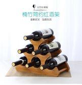 歐式實木紅酒架擺件創意葡萄酒架楠竹展示架家用酒瓶架客廳酒架子 【熱賣新品】 lx