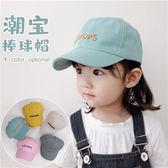 兒童帽子春秋季女寶寶棒球帽小孩2歲3男童鴨舌帽嬰兒寶寶遮陽帽1