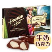 Hawaiian Host 賀氏夏威夷豆牛奶巧克力198g