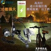 騎行燈 無電無憂山地自行車發電機裝騎行自發電燈裝置單車磨電花鼓發電機 果果輕時尚