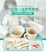 竹纖維兒童餐具套裝寶寶餐盤輔食碗嬰兒碗勺學吃飯碗分格卡通『櫻花小屋』