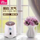 空氣清淨幾家用臭氧負離子發生器除甲醛煙味空氣清新機·花漾美衣