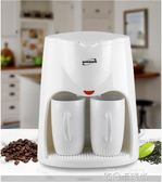 煮咖啡機家用小型全自動一體機美式蒸汽滴漏式咖啡雙杯過濾沖茶器 依凡卡時尚