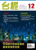 台灣經濟研究月刊 12月號/2019