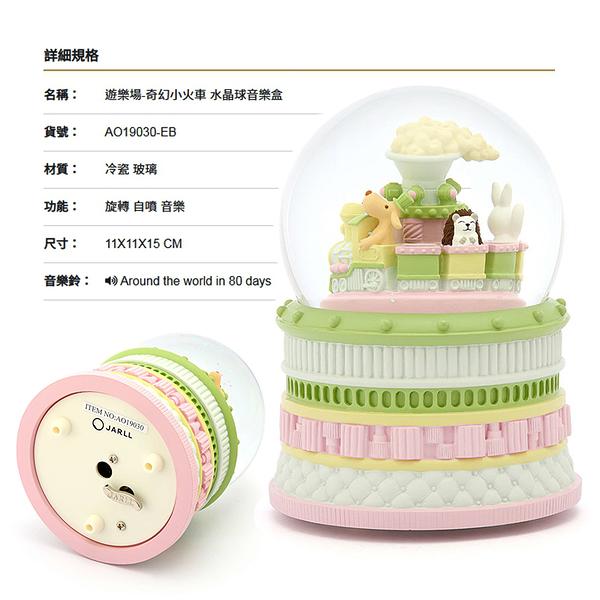 讚爾藝術 JARLL~遊樂場-奇幻小火車 水晶球音樂盒(AO19030) 馬戲團遊樂園系列 (現貨+預購)