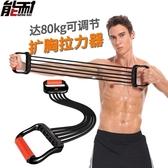 拉力器擴胸器健身器材家用男多功能女士臂力器拉力繩胸肌訓練套裝 露露日記