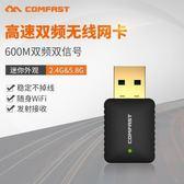 WiFi 接收器雙頻5Gwifi發射接收器隨身wifi辦公電腦免網線 DF  艾維朵