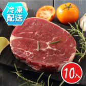 紐西蘭沙朗牛10入 200克*10 低溫配送[CO184195210]千御國際