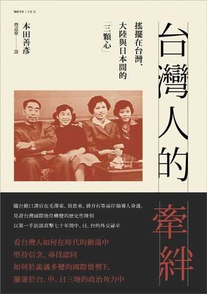 台灣人的牽絆:搖擺在台灣、大陸與日本間的「三顆心」