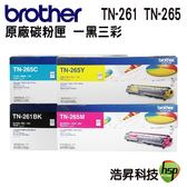 【四色一組】BROTHER TN-261BK+TN-265三彩 原廠盒裝碳粉匣 適用3170CDW 9330CDW