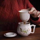 茶水過濾杯 琪馨邊中國風陶瓷茶杯過濾水杯帶蓋辦公會議杯茶水分離泡茶杯子 【雙十二免運】