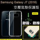 Samsung Galaxy J7 (2016) 空壓氣墊防摔殼 耐摔軟殼 防摔殼 保護殼 氣墊殼 空壓殼 手機殼 軟殼
